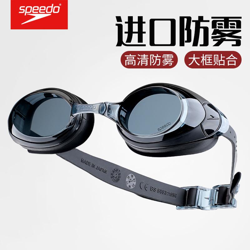 券后159.00元Speedo速比涛泳镜 男女高清防雾游泳眼镜 进口大框专业游泳装备