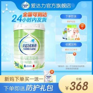 法国爱达力原装 较大婴儿宝宝奶粉3段800g 幼儿配方奶粉 进口OPO优
