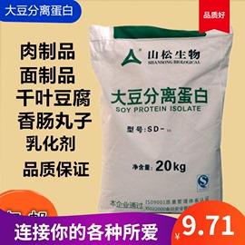山松大豆分离蛋白 食品级非转基因大豆蛋白香肠丸子营养粉1kg包邮图片