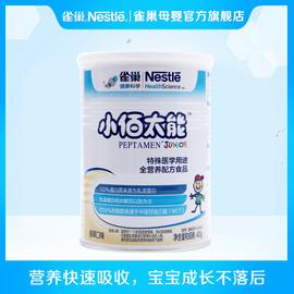 小百肽小佰太能全营养配方粉400g 水解乳清蛋白 防腹泻奶粉图片