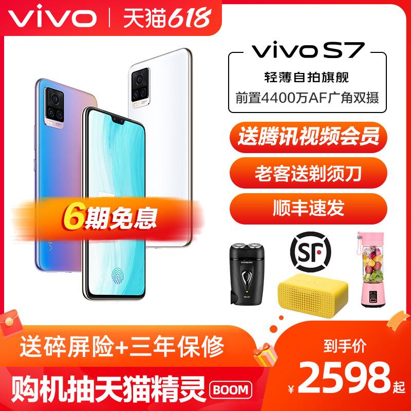 【立减300】 vivo S7 5g全网通手机 vivos7手机 vivo新款s7 vivos7 s7vivo vivo官方正品旗舰店s7