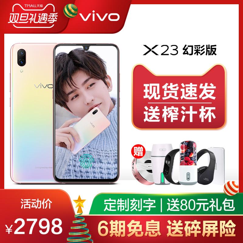 现货速发 vivo X23幻彩版手机全新正品 vivox23 x21 x30 x21s x21i vivox23指纹限量版 x23炫彩
