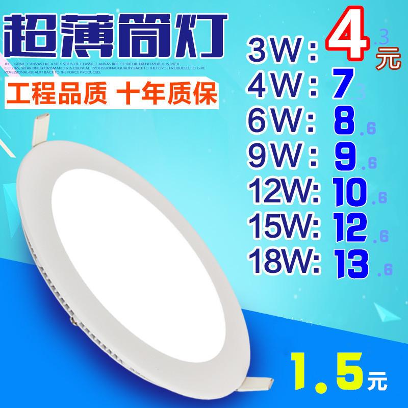 超薄筒灯LED嵌入式方形平面板灯天花灯洞灯射灯 3w9w12w18 4寸2.5