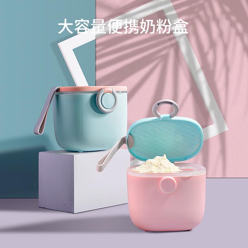喜凯婴儿奶粉盒便携式外出密封分装盒大容量储存灌装宝宝粉格迷你