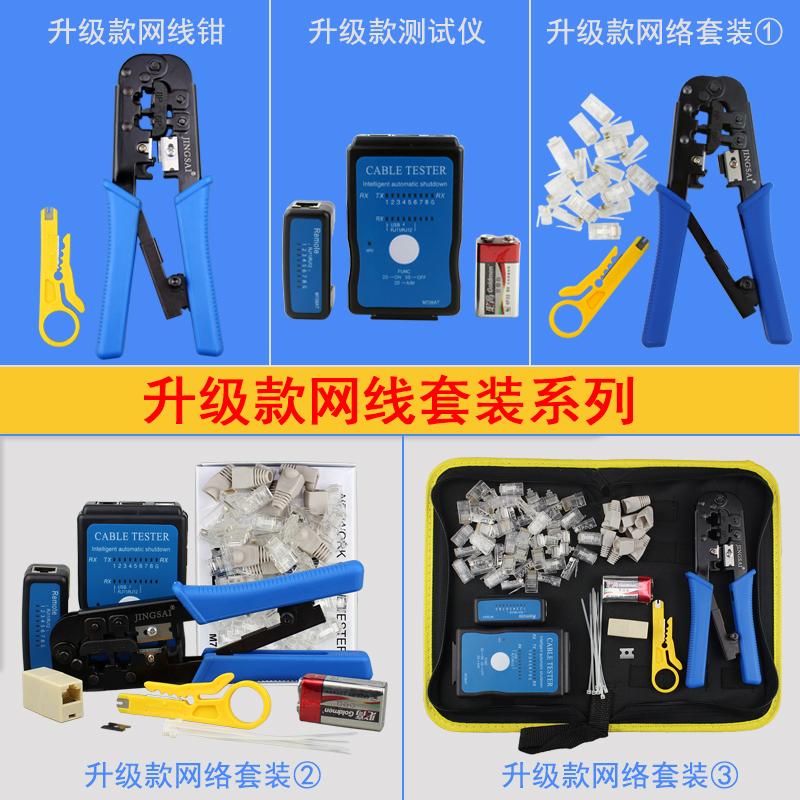 景賽網線鉗子測試儀電話水晶頭剝線刀壓線鉗子刀片網路工具包套裝