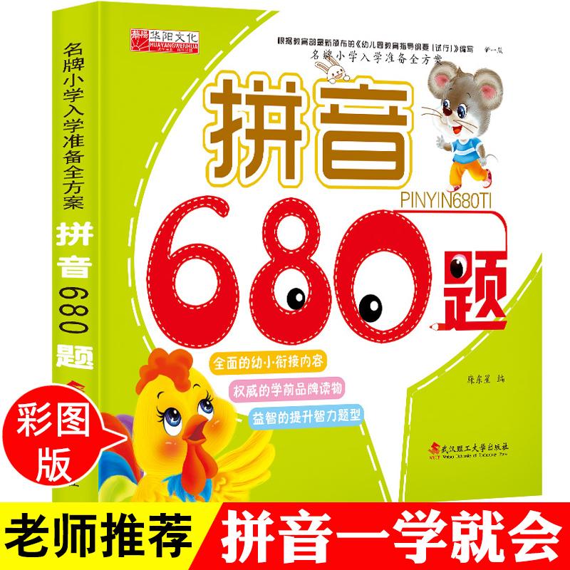 【老师推荐】拼音教材学拼音汉语声母韵母学前儿童幼儿园书小学学前班全套大班一年级卡(非品牌)