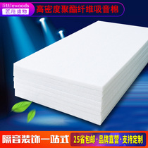 High density soundproof cotton wall filled with polyester fiber sound-absorbing cotton environmental protection flame retardant KTV Piano drum Room elimination soundproof panels