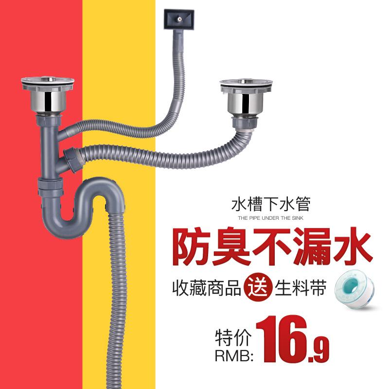 廚房洗菜盆下水管 水槽下水器水池下水管雙槽單槽防臭下水管