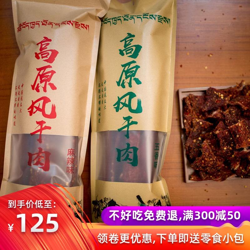 青藏高原特产手撕风干牦牛肉麻辣味五香味散装肉干零食小吃500g装