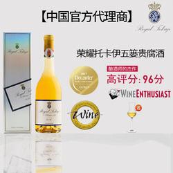 金奖荣耀托卡伊贵腐酒匈牙利Tokaji 五篓甜型白酒葡萄酒 礼盒