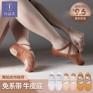幼儿童舞蹈鞋女软底练功鞋瑜伽猫爪鞋红色成人跳舞鞋白色芭蕾舞鞋图片