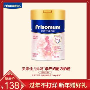 【新客尊享 立减50】Friso美素佳儿孕产妇妈妈奶粉奶粉0段400g*1价格