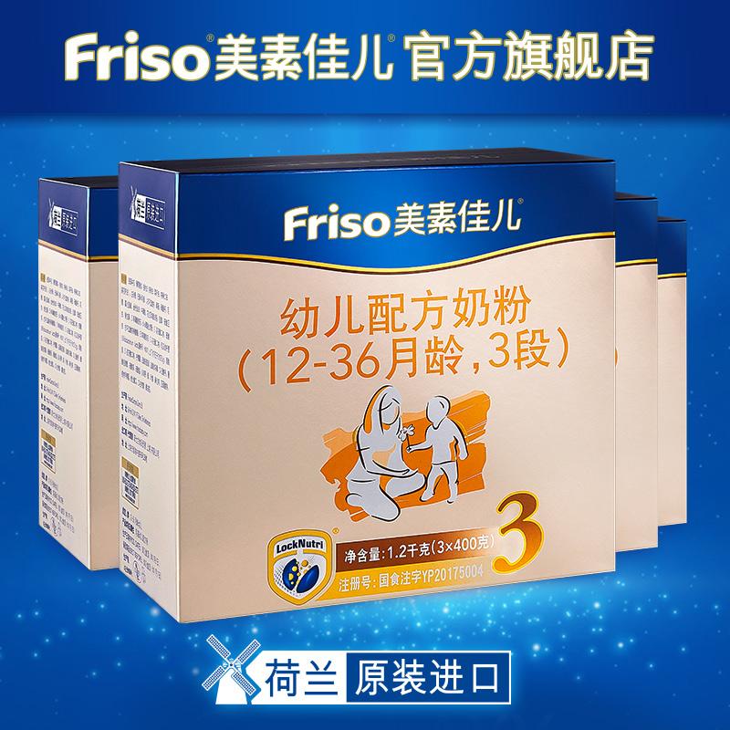 Friso美素佳儿荷兰进口奶粉3段1200g*4盒