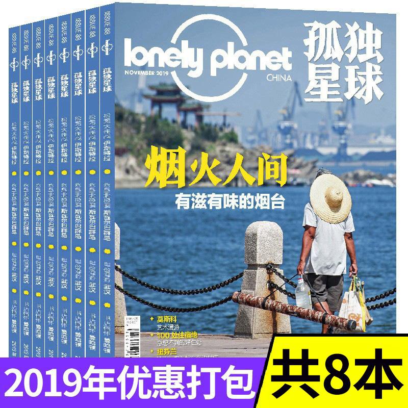 孤独星球杂志2019年2-6/8-10月共8本打包 LonelyPlanet人文旅游地理私家地理旅游指南图书籍非2020年期刊
