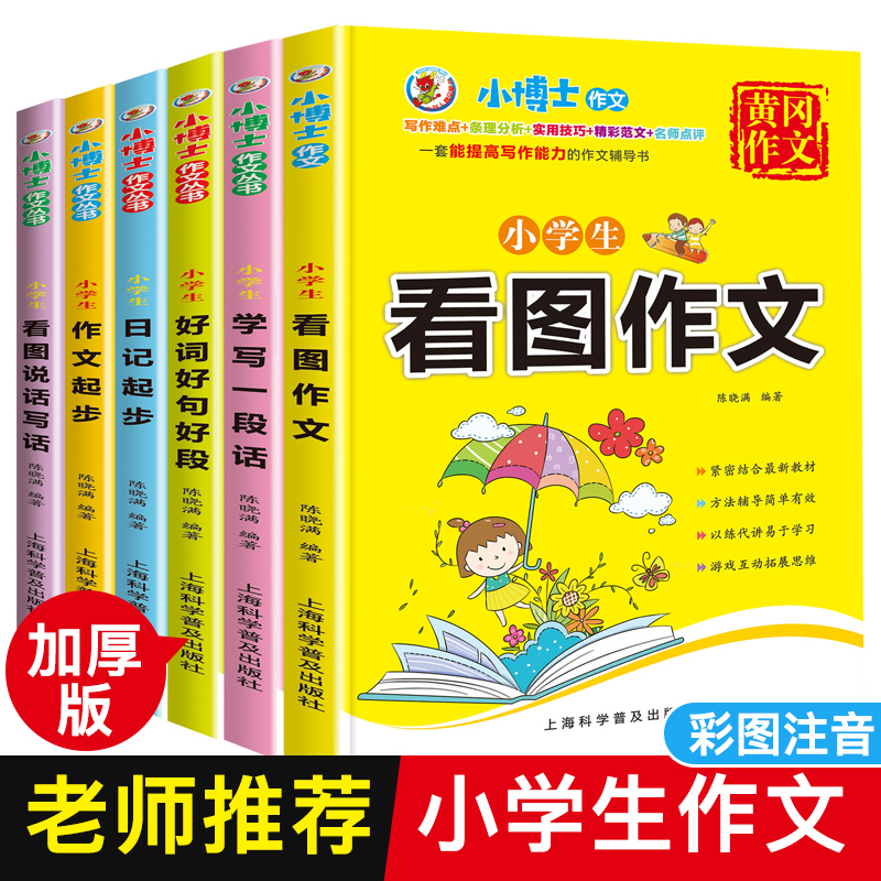 A complete set of 6 volumes of composition books for primary school students in junior grade, color picture, big character, phonetic notation, little doctor, Huanggang composition series, grade 1 and grade 2 composition of primary school, from beginner to proficient in drawing composition, speaking and writing, starting with good words, good sentences and good paragraphs