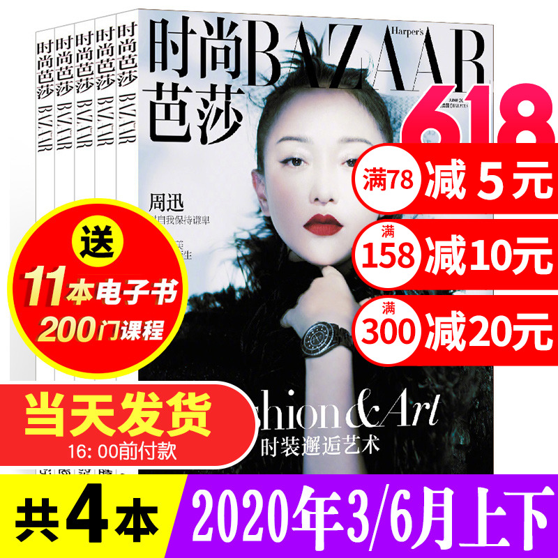 [March to May] fashion bazaar magazine, March 4.5, 2020, a total of 4 professional womens cosmetic skills journals, ruilixin weimina series fashion magazines, clothing matching books