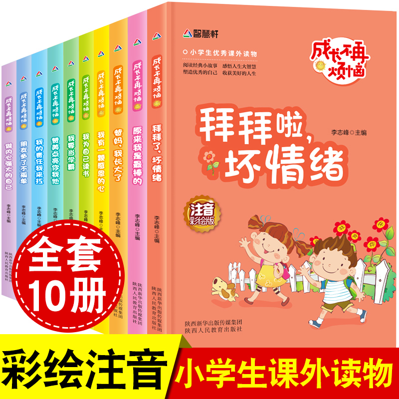 Grow up no longer worry about the full set of 10 volumes phonetic version, worship the bad mood to be a strong inner self