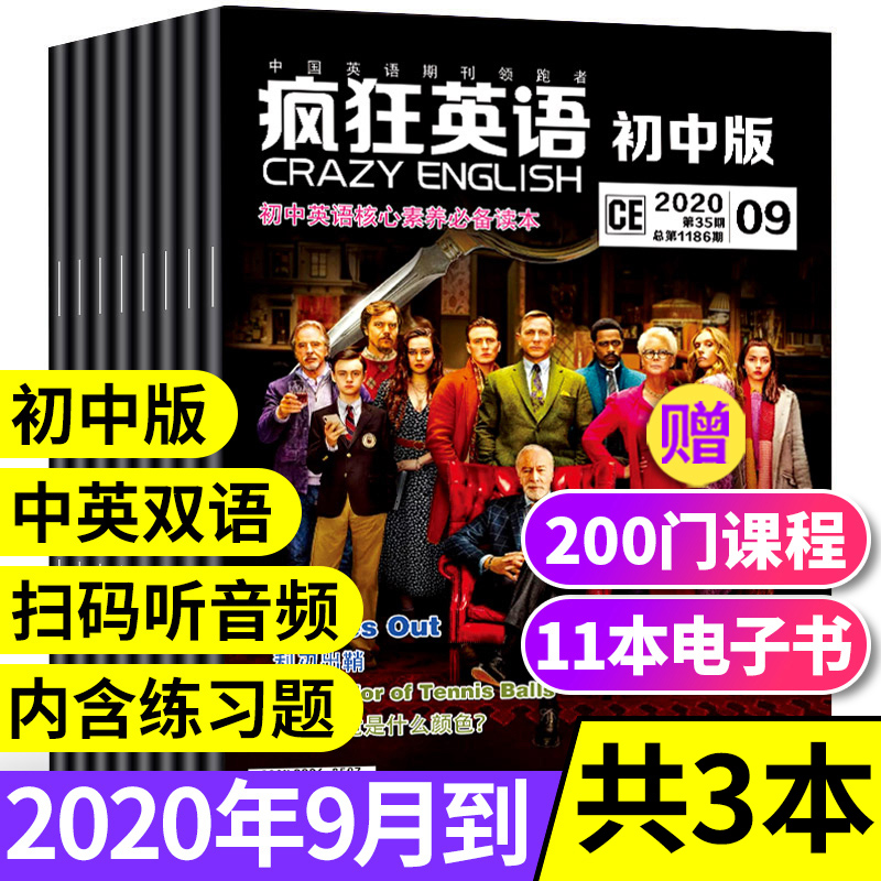 Crazy English junior high school edition 2020 1 / 2 / 3 / 4 / 5 / June, there are 6 packages of English magazines for middle school students, reading comprehension of spoken English, bilingual learning of Chinese and English, grammar and vocabulary teaching auxiliary books for senior high school entrance examination