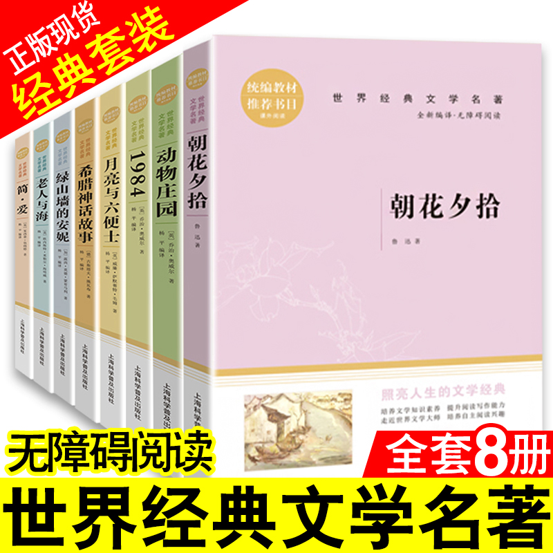 A complete set of 8 volumes of world classic literary masterpieces