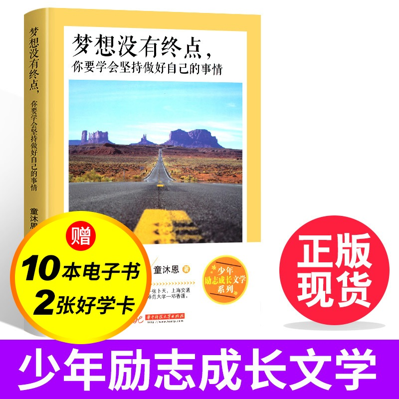 There is no end to the dream of childrens inspirational growth literature series story books of Tong muen. You should learn to do your own things well. Extracurricular books for primary school students of grade 4, 5 and 6, 6-8-10-12 years old childrens literature books