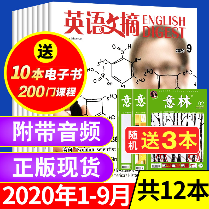 The choice of news English for Chinese and English bilingual periodicals packed in January 2, 3, 4, 5 and June 2020