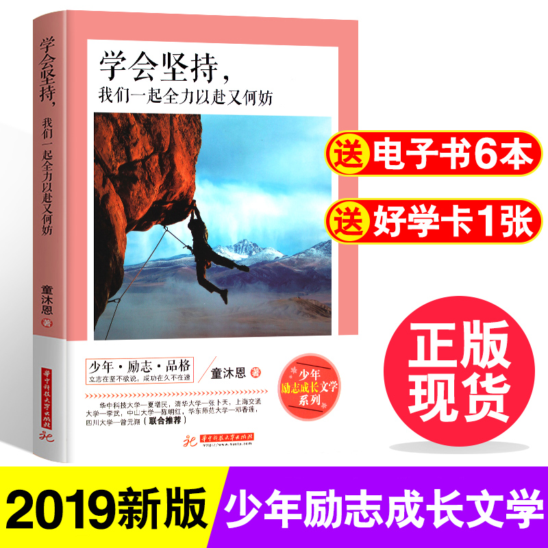 Tongmu en childrens inspirational growth literature series society insist, we go all out together, why not junior high school students extracurricular reading books, teenagers soul chicken soup growing inspirational childrens literature story book
