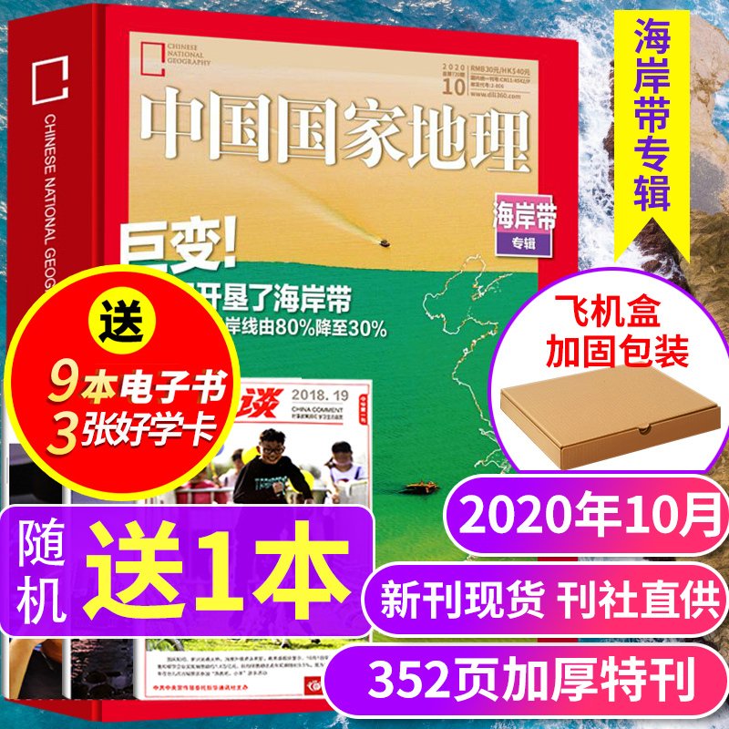 National Geographic magazine of China (October 2020) special issue coastal zone special issue cultural landscape, history, archaeology and tourism non pass Journal Subscription Museum King Science Encyclopedia books