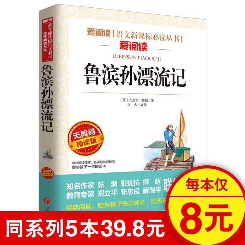 [5 books in the same series 39.8] love reading Robinson Crusoe barrier free intensive reading new Chinese curriculum standard recommended reading materials