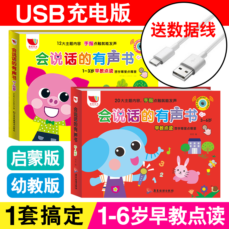 Talking audio books rechargeable Edition 2 boxes of audio enlightenment early education books 0-3-6-year-old kindergarten children learn pinyin, recognize Chinese characters, recognize numbers, turn over books learn English alphabet wall charts, point reading toy books and picture books