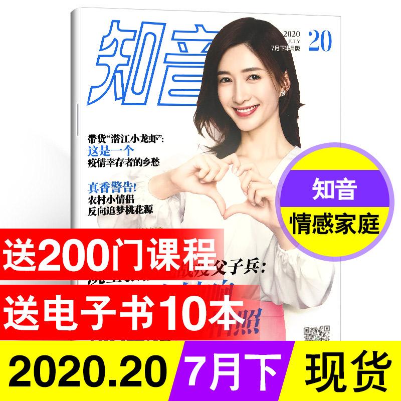 知音杂志2020年7月下半月(中)第20期 江疏影封面 女性情感生活故事期刊