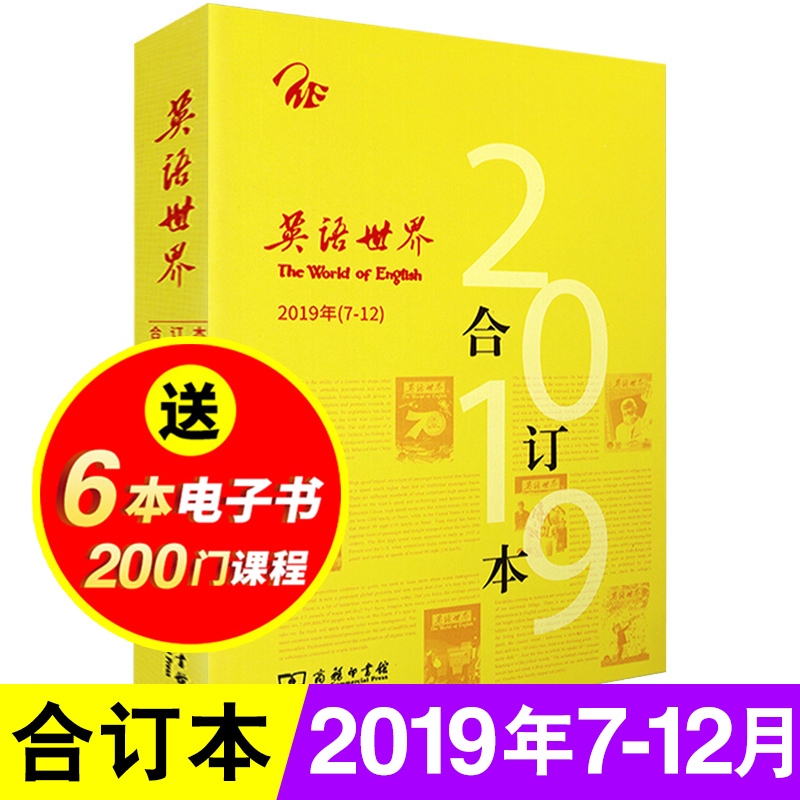 [spot] English world volume 7-12 issues in the second half of 2019, English bilingual journal English abstract learning map book, college entrance examination English Band 4-6 tutorial book, English lovers series