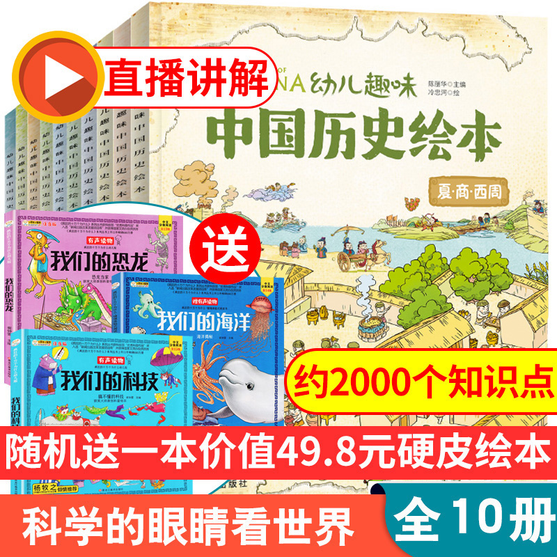 Childrens interesting Chinese history picture books 10 volumes our history childrens books 6-7-8-10-12 years old childrens cartoon picture books literature story books