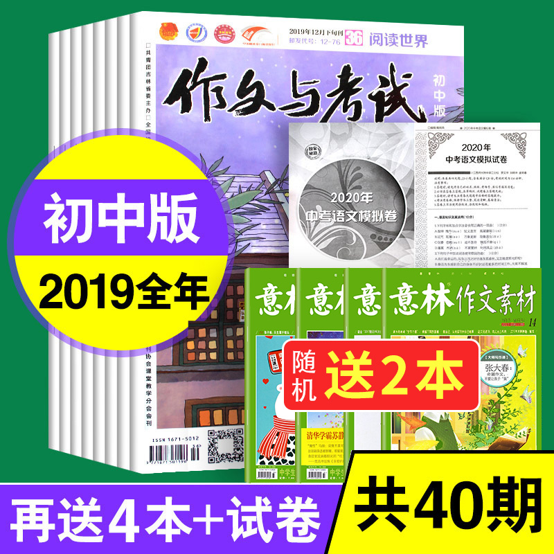 [send 4 copies, totally 40 issues] composition and examination magazine junior high school edition, issue 1-36, 2019 + send 4 copies, a total of 34 copies, pack and subscribe to the high school entrance examination full score composition material journal magazine junior high school students world secondary school teaching literature abstracts