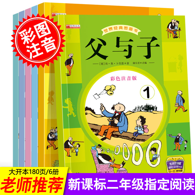 Complete works of father and son childrens comic books 6 volumes world classic picture books color phonetic edition audio animation humorous funny childrens cartoon story book extracurricular reading for primary school students of grade 12 and grade 3