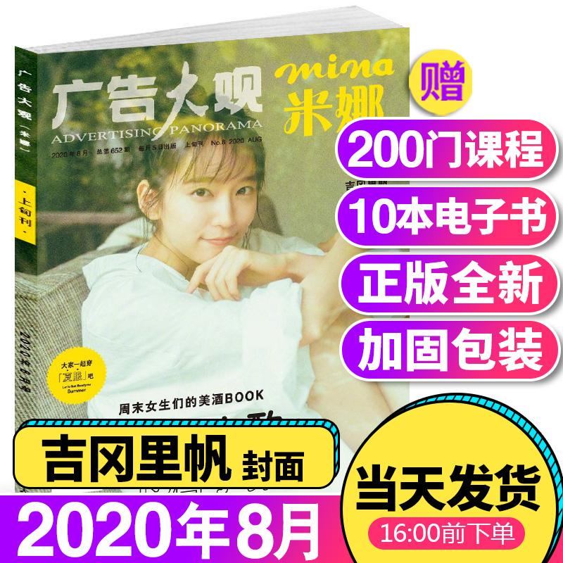 Mina magazine, may 2020, Bolun cover, fashion, womens clothing matching skills, womens beauty and make-up classic, ruilixinwei, Meimei series, Japanese girls fashion trend, dressing books