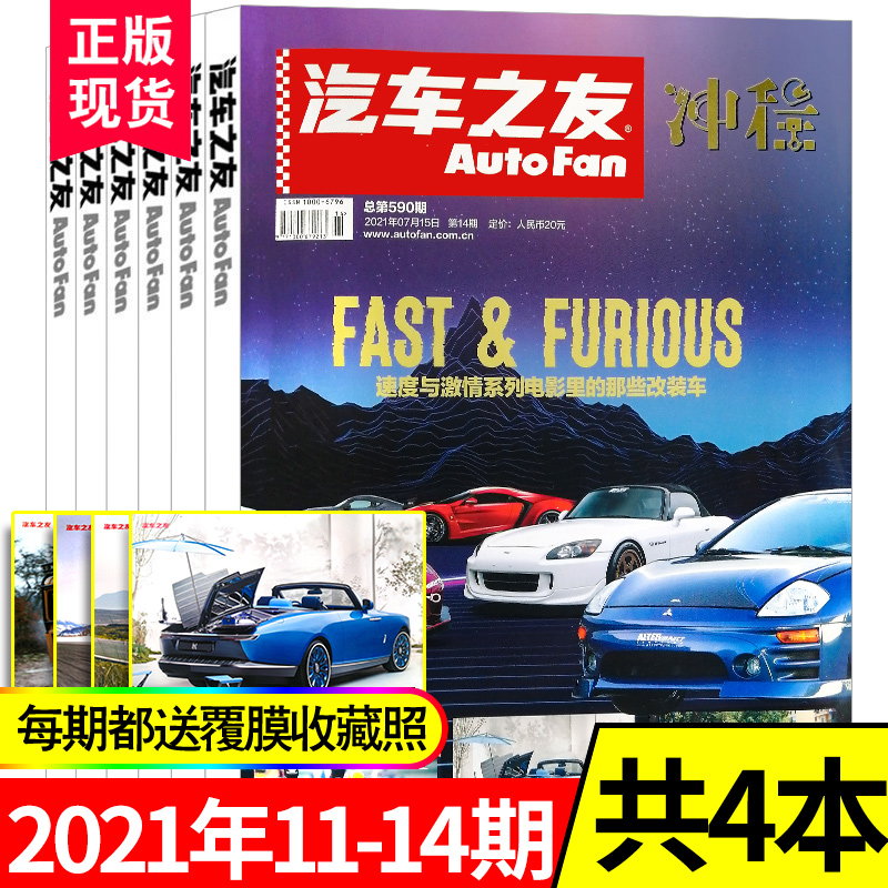 Friends of the car magazine 2021 11 / 12 / 13 / 14, a total of 4 packaged car information technology, driving vehicle science and technology knowledge information, popular science journal, car knowledge, car guide books