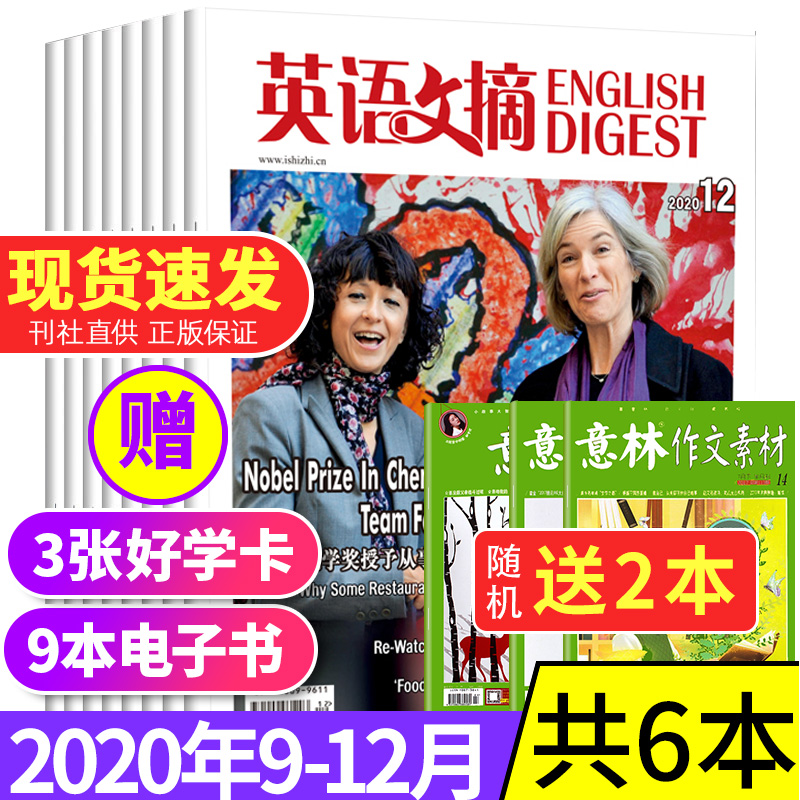 [send 2 copies, 6 copies in total] English abstracts magazine packed Chinese and English bilingual journals in August / September / October / November 2020