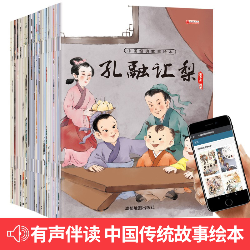 A complete set of 20 Chinese classic story picture books: Fairy Tales picture books with Pinyin for the Eight Immortals crossing the sea in the heavenly palace childrens books for children aged 6-8-12 fairy tales and fables story books for primary school students in grade one and grade two extracurricular reading books