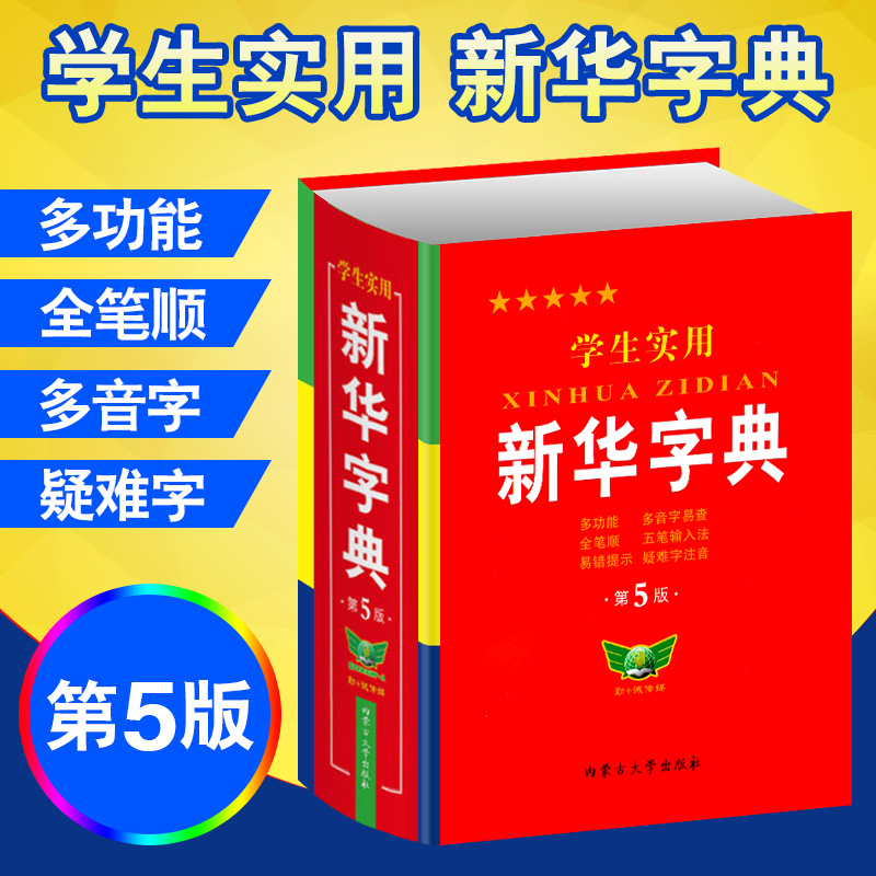 2020 new edition Student Practical Xinhua Dictionary 5th Edition double color illustration multi function primary school middle school junior high school senior high school student stroke order side radical Pinyin common characters idiom dictionary special multi function reference book for primary school students