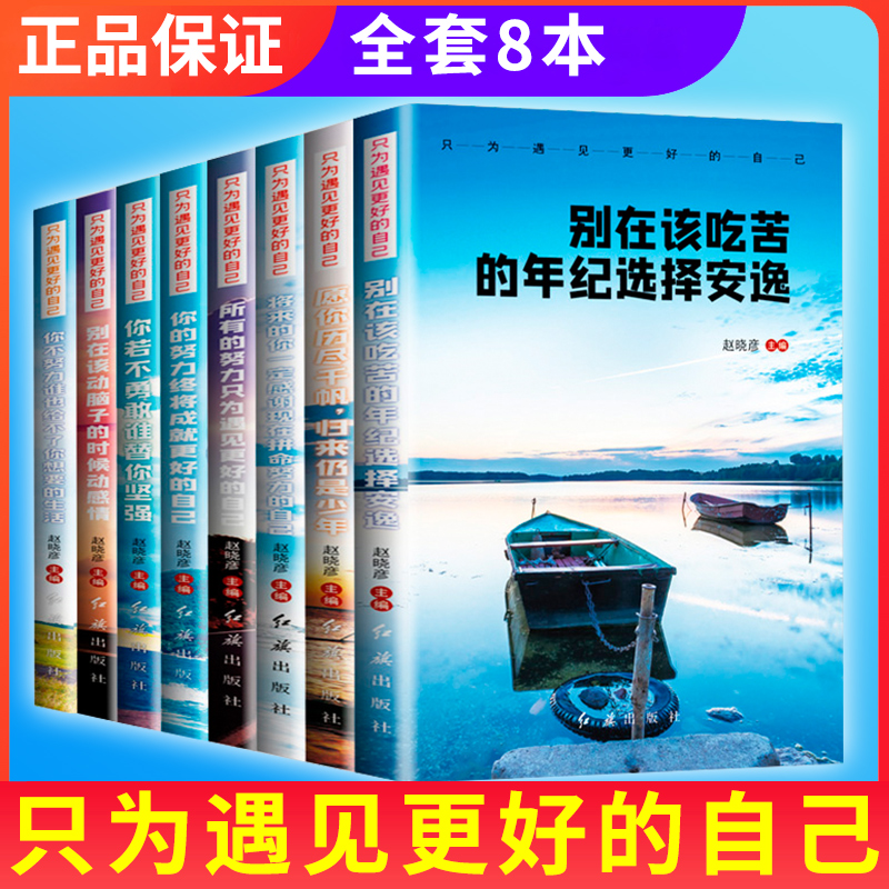 Positive energy youth inspirational book, 8 volumes, all efforts to meet a better self, dont choose comfort at the age of suffering, dont use your brain to move emotions, only youth and dreams can live up to them