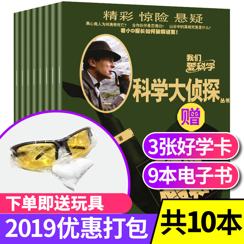 [give toys and gifts] we love science science science detective magazine from January to November / December 2019, there are 12 packaged suspense reasoning detective stories, teenagers edition, childrens extracurricular reading of periodical books, not in 2020