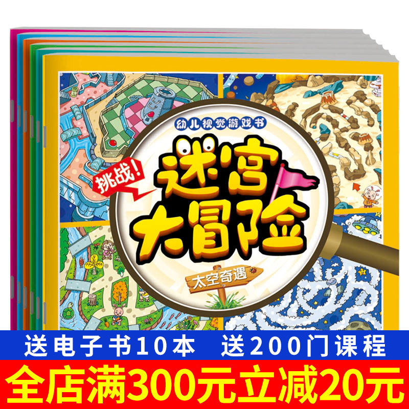 Complete set of 6 childrens visual game books primary school preparation maze adventure Daquan 3-5-8-year-old baby walking maze training book attention concentration training book left and right brain intelligence development challenge play big maze picture book