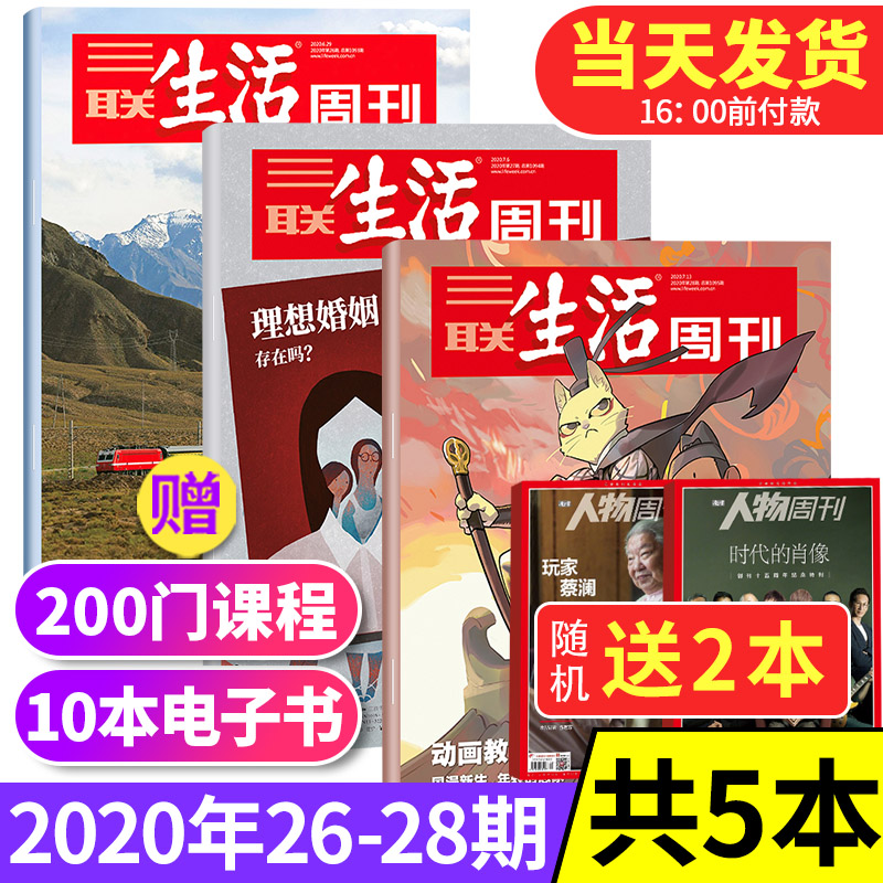 [send 2 copies in total 5 copies] Sanlian Life Weekly Magazine issue 24 / 25 / 26, 2020 + send Southern People Weekly magazine to pack green leather train live broadcast tuyere Hengdian current affairs news review journal