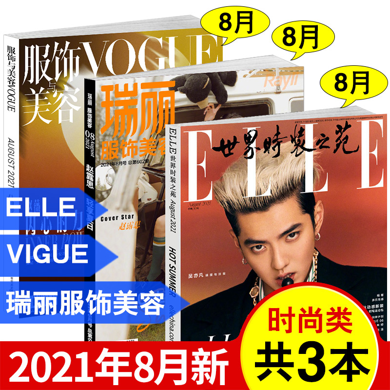 Three packaged Ruili clothing and beauty magazine August 2020 + world fashion garden Magazine October 2020 + Xinwei September 2020 fashion clothing beauty make-up skills picture books girls collocation