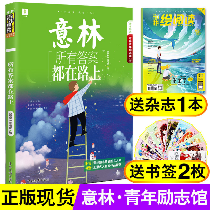 [send magazine + bookmark] all the answers are on the way, Yilin youth inspirational Museum, Yilin magazine books, childrens literature inspirational story books, primary and secondary school students extracurricular reading books