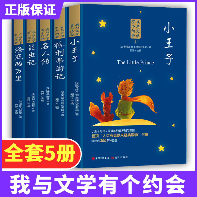 I have a date with literature. All 5 volumes of little prince, insects, Gullivers travels, celebrity biographies, 20 thousand li happy reading bar