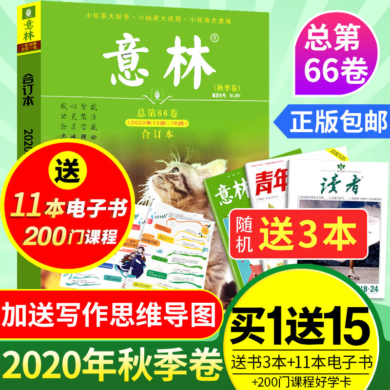 Yilin spring 2020 volume 64 youth readers literature digest Journal Full Score composition materials for junior and senior high school students tutorial books for non subscription official flagship store primary and secondary school students extracurricular reading books