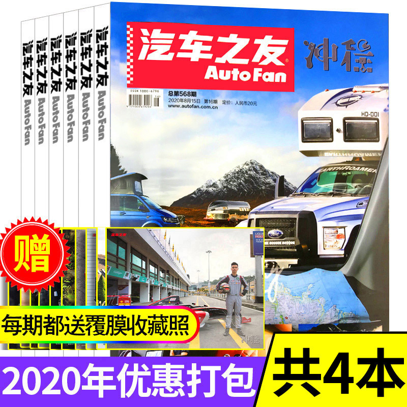 Friends of automobile magazine in 2020 1 / 2 / 13 / 14, a total of 4 packaged January / July automobile information technology knowledge popular science journal automobile knowledge car book