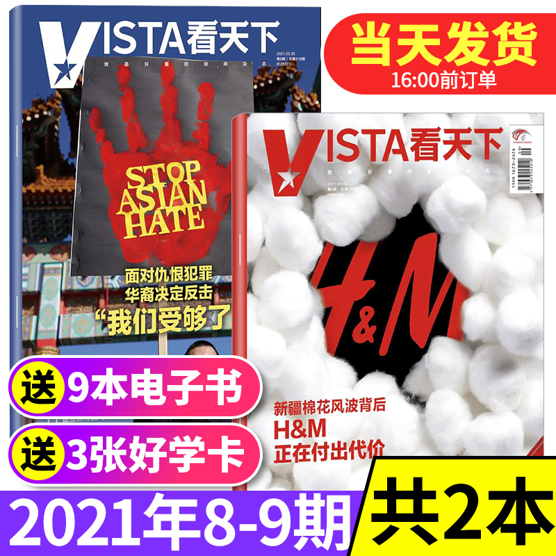 [2 new issues] Vista World magazine 2021 Issue 7 / 8 package were fed up with the last farewell of an era news hot spot information politics finance business entertainment Journal Subscription