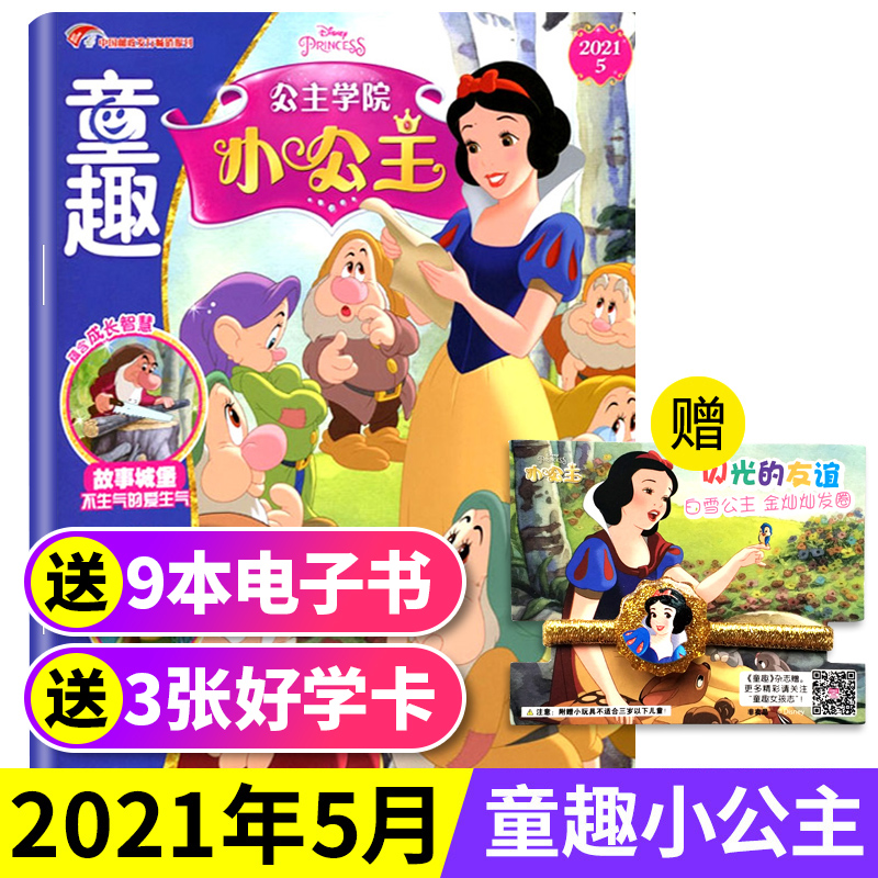 Childrens fun little princess magazine 2021 issue 2 Princess College (gift refrigerator paste)) good girl character training journal